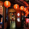 Hongmin The Paseo Town