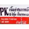 PK เนื้อย่าง&ซีฟู้ด