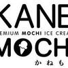 รูปร้าน Kane Mochi แฟชั่น ไอส์แลนด์