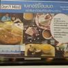 เมนู Rock 'n Rolls Sushi Cafe พระราม 5
