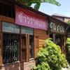 ร้านอาหาร ฅนคอน ( ข้าวแกงปักษ์ใต้ )