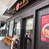 หน้าร้าน RAMEN KOURAKUEN เดอะพาร์ค