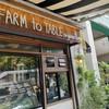 Farm to Table ปากคลองตลาด