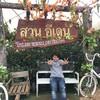 รูปร้าน สวนอีเดน (ไร่องุ่นเอเดน)