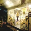 หน้าร้าน Scoopp ซอยสุกร 1
