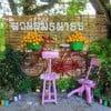 รูปร้าน สวนส้มธนาธร