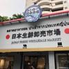 รูปร้าน ตลาดญี่ปุ่นทองหล่อ