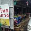 ผัดไทยท่ายาง สาขา 1