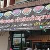 ร้านหนมจีนทอด