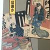 Izuei Honten Ueno