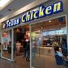 Texas Chicken สยามกิตติ์