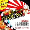 รูปร้าน Okane