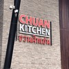 Chuan Kitchen