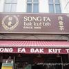 Song Fa bak kut teh