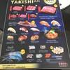 Yakishi