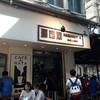 Margaret's Cafe e Nata