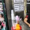 เมนู ลอดช่องสิงคโปร์ เจ้าแรก แยกหมอมี สามแยกเจริญกรุง