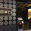 Nabezo Premium เซ็นทรัล แอมบาสซี่