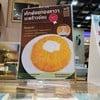 ปั้นคำหอม ขนมไทยและเบเกอรี่ บ้านโป่ง