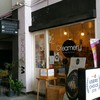 Creamery Boutique Ice Cream U-Center สามย่าน