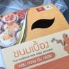 ขนมไทยแม่ศรีเรือน The Rest Area