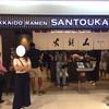 หน้าร้าน 山頭火 (Hokkaido Santouka Ramen) อิเซตัน