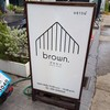Brown Cafe ブラウン นิมมานเหมินท์ ซอย 9