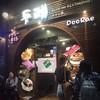 DooRae Korean Restaurant สุขุมวิทพลาซ่า โคเรียนทาวน์