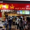 Hui Lau Shan Causeway bay