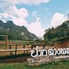 ปากตางพม่า