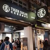 Tiger Sugar  Shilin night market
