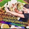 รูปร้าน แรดแซ่บนัว by เจ๊ต๊อกแต๊ก นนทบุรี ซอยเรวดี 75
