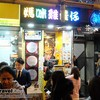 Mammy Pancake Tsim Sha Tsui