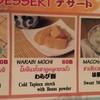 เมนู Katsushin (かつ真) สีลม
