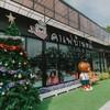 รูปร้าน คาเฟ่ บ้านหมี พุทธมณฑลสาย2