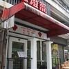 รูปร้าน 紅燈籠 Hong Teong Long