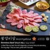 꽃갈비살 / kkotchgalbisal / Boneless Beef Short Rib / ショートリブ