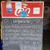 ครัวปลาทู (ทิดอ้วน) บางแสน