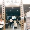 Tajimaya Thailand Donki mall