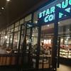 Starbucks เซ็นทรัลเฟสติวัล เชียงใหม่
