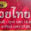 อำนาจเจริญมวยไทยยิม