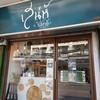 เสน่ห์  Sané Cafe & Workshop