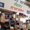 หน้าร้าน ที่ ร้านอาหาร ก๋วยเตี๋ยวเนื้อวัว ศาลาแดง