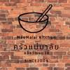 รูปร้าน ครัวแม่มาลัย (MaeMalai Restaurant)