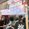 Sutadon (East Meats Fest2 -MBK)