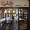รูปร้าน เบลล์เบเกอรี่คาเฟ่ Bell Bakery Cafe