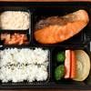 Salmon Steak Bento Set