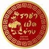 ราชาเป็ดย่าง กาญจนบุรี