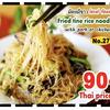 อิ่ม อร่อย เพียงราคาเริ่มต้น 90 บาท มีให้คุณเลือกกว่า 30 เมนูแนะนำ สด ใหม่ สะอาด