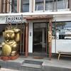 Tenten Sukiyaki テンテン